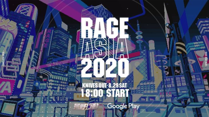 【RAGE ASIA 2020】荒野行動 -Knives Out-