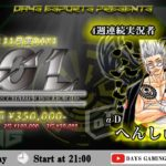 【荒野行動】BATTLE OF DAYS CHAMPIONS LEAGUE 11月【DAY1】 実況:へんしゅう長【DAYS GAMING】【αD】